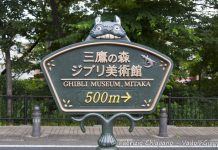 Museo dello Studio Ghibli, Mitaka, Tokyo, Giappone