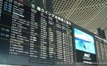 Aeroporto di Narita, Tokyo