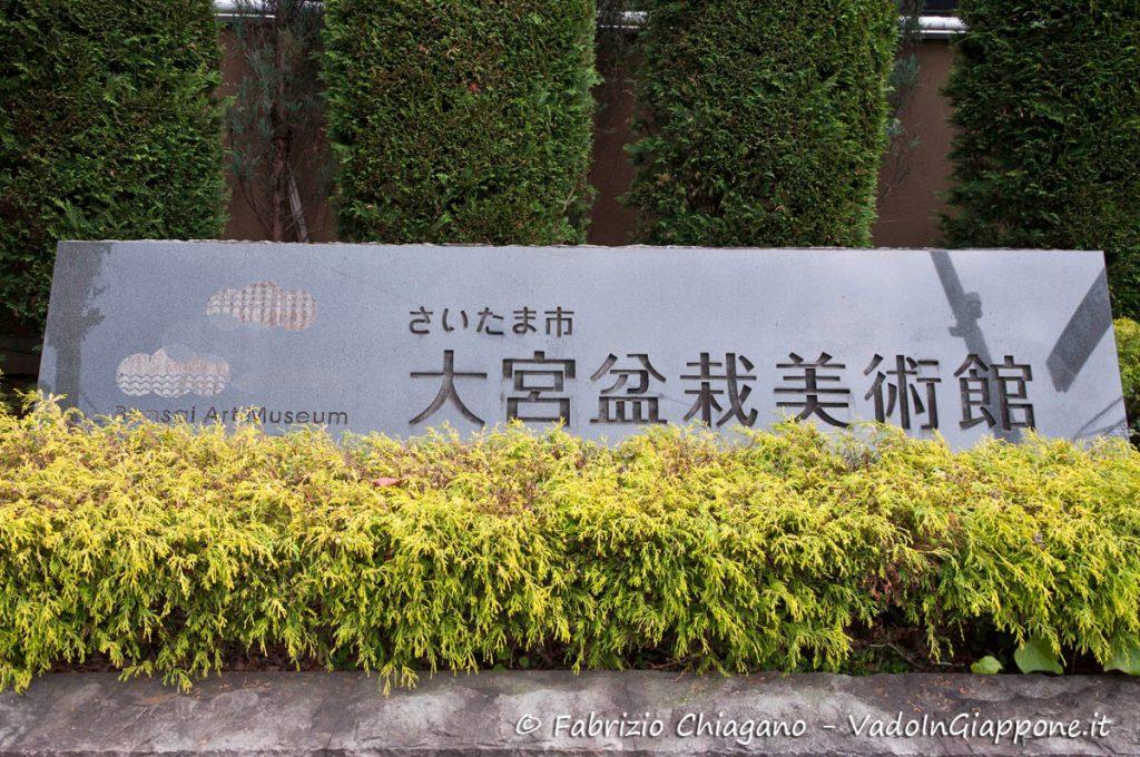 Ingresso del Museo dei Bonsai di Omiya, Giappone