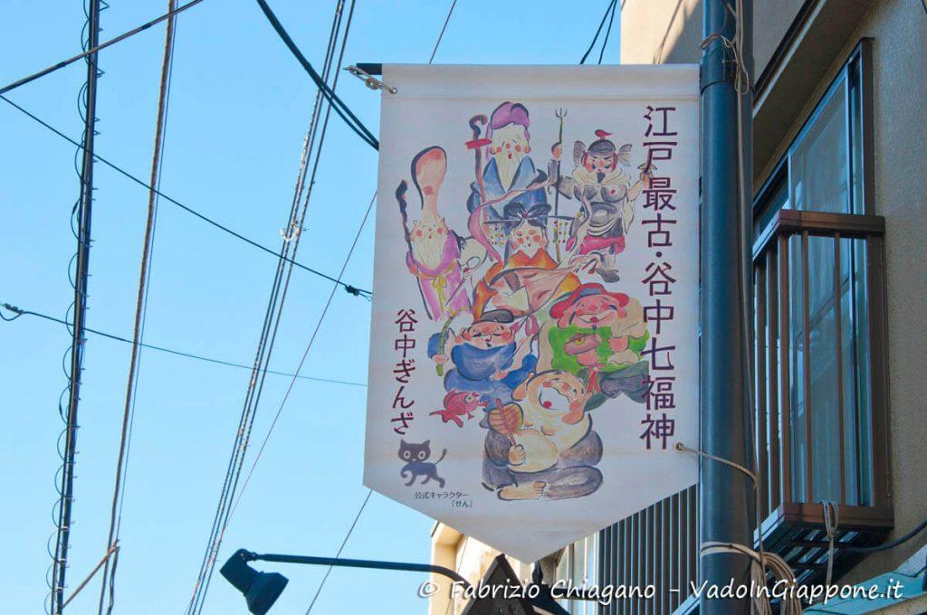 Insegna a Yanaka Ginza, nel quartiere di Yanaka a Tokyo