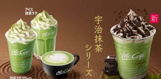 Edizione limitata Uji Matcha Series da McDonald