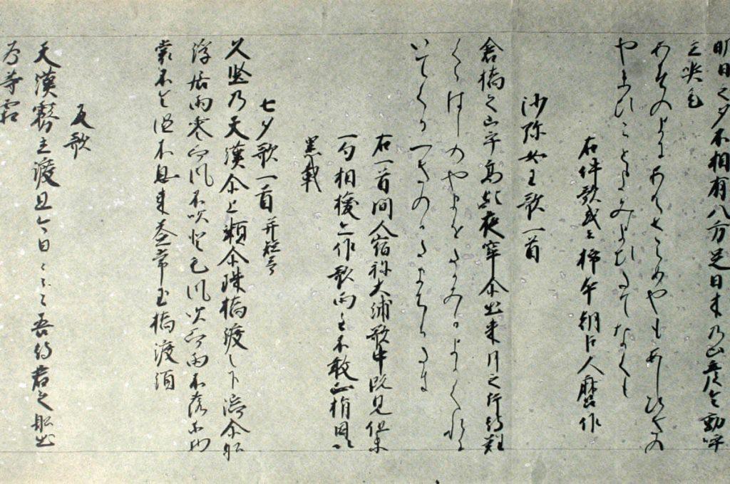La letteratura classica giapponese: il Man'yōshū