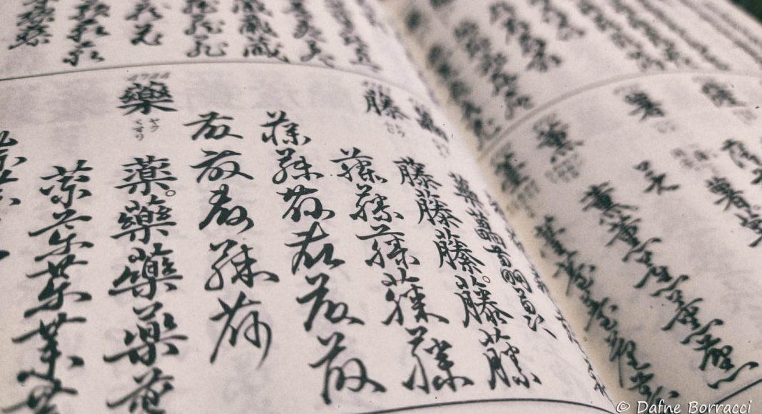 La letteratura classica giapponese