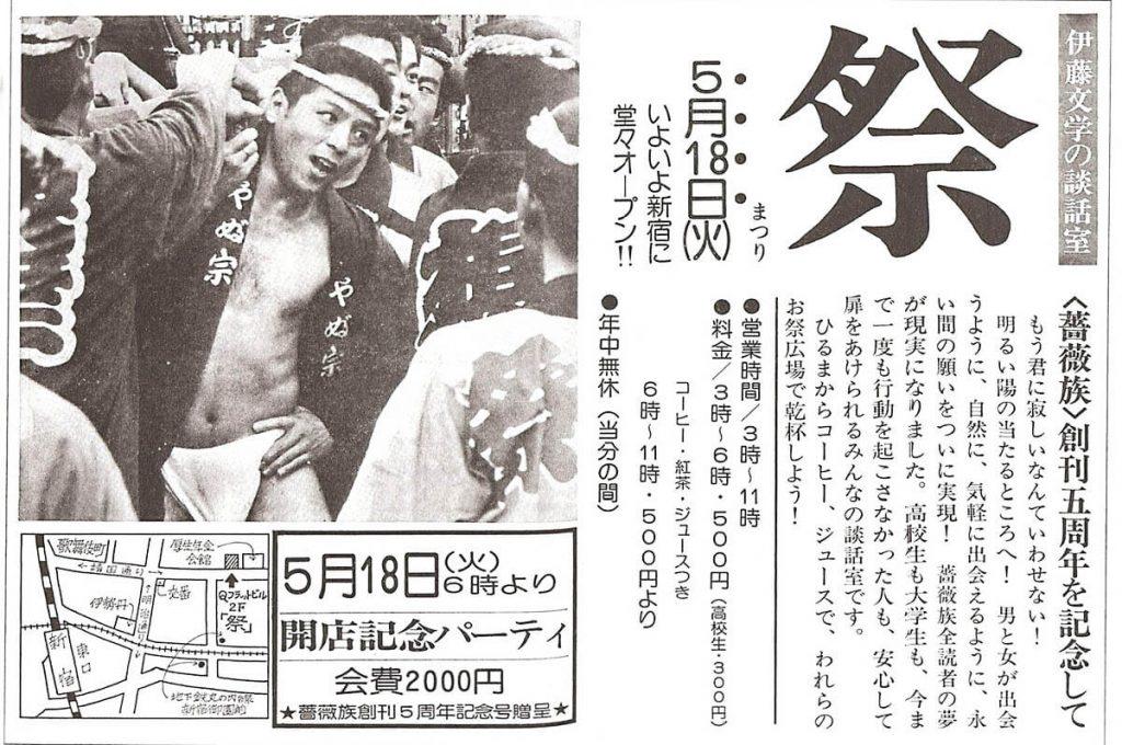 Annuncio apertura del locale Matsuri (1976)