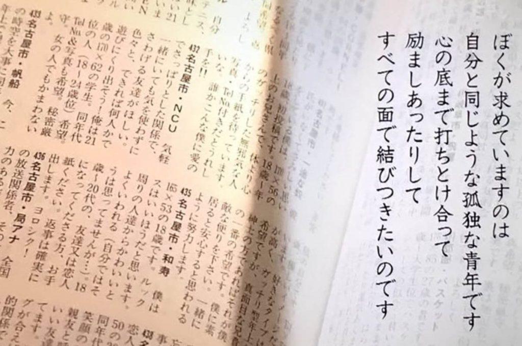 Barazoku, la rubrica dei lettori