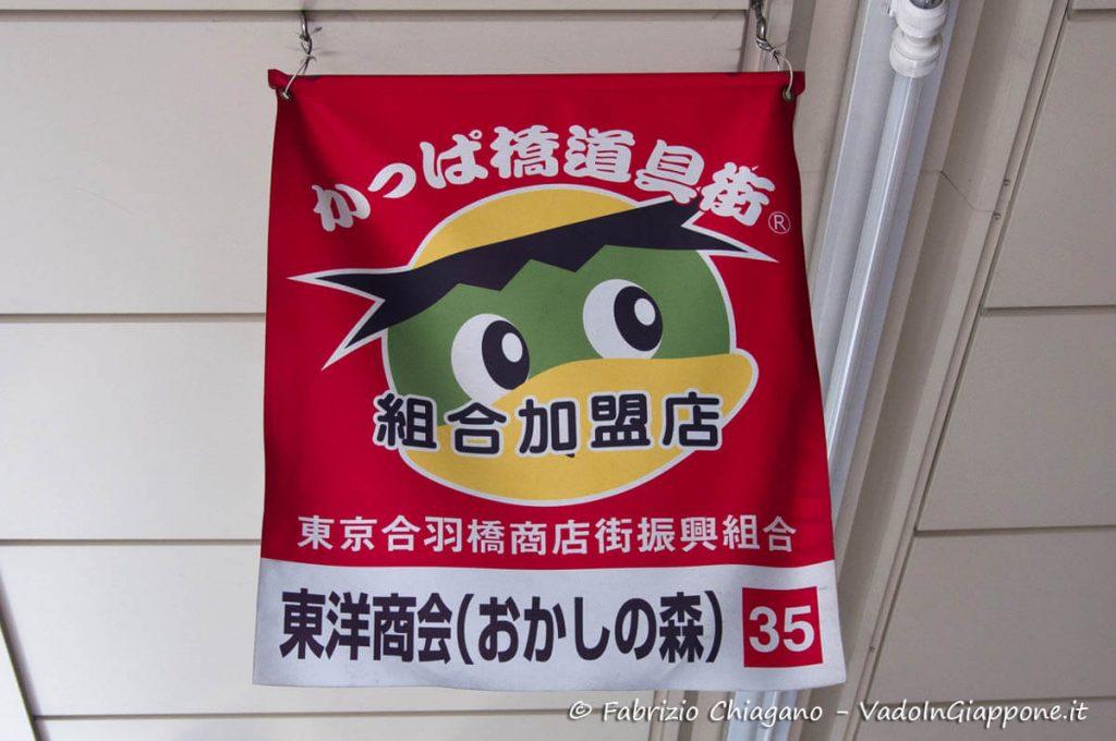 Logo di Kappabashi dori ad Asakusa