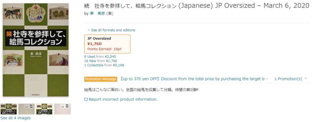 Come comprare su Amazon.jp: Ricerca in giapponese